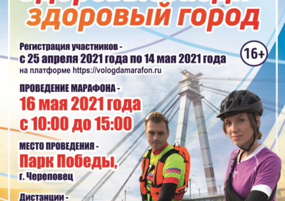 Череповецкий марафон
