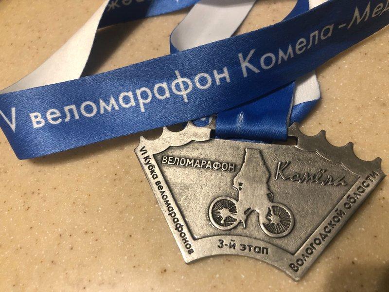 Медаль Комёла